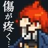 中二病騎士 - (ドットRPG × パチスロ × 放置)[無料暇つぶしゲーム]
