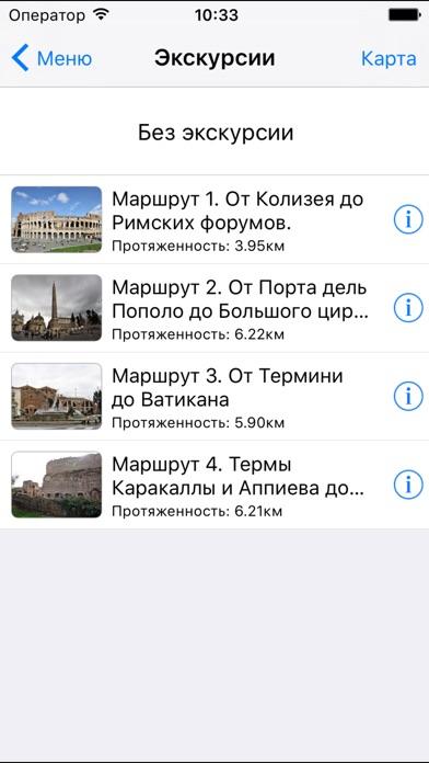 Screenshot for Рим Большой аудио-путеводитель in Israel App Store