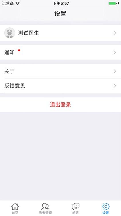 丙肝虚拟社区医生版 screenshot-3
