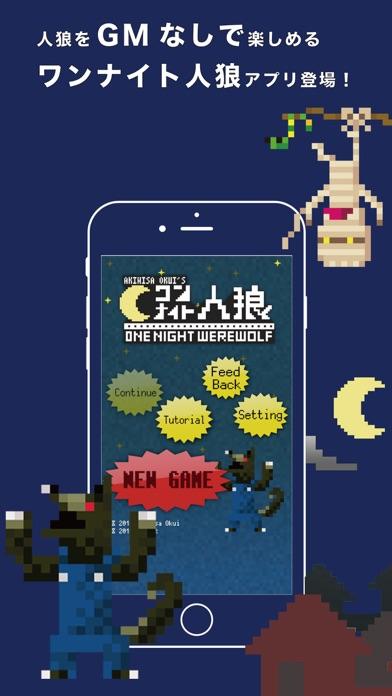 ワンナイト人狼 for iPhoneスクリーンショット1