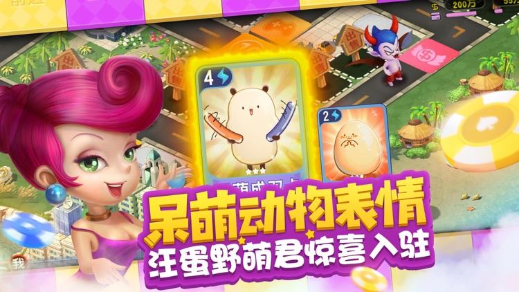 大富翁9-周年庆典 海量福利 screenshot-3