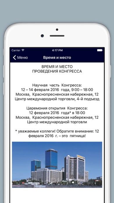 XX конгресс педиатров России screenshot one