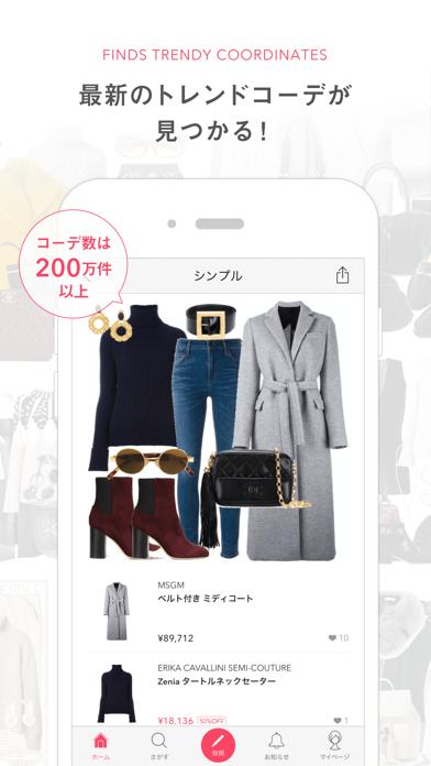 ファッションコーディネート IQON[アイコン] ScreenShot2