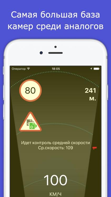 Антирадар камер гибдд - радар детектор app image