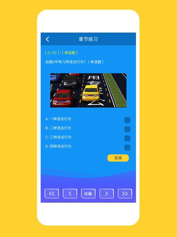 驾考考试宝典 screenshot 7