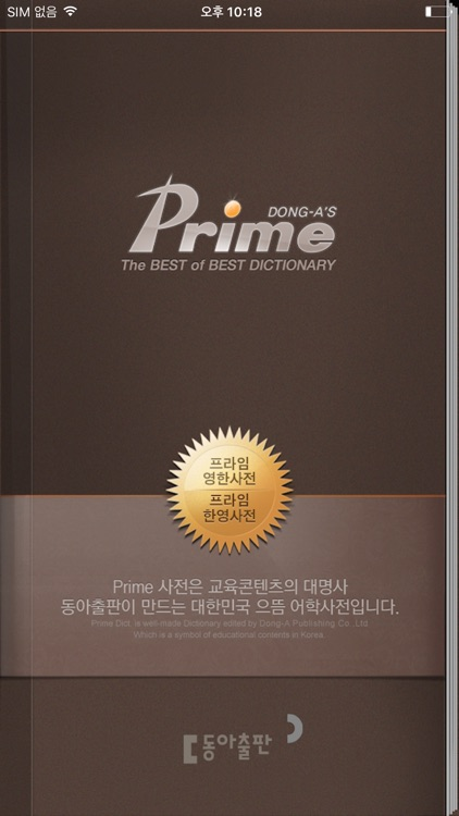 Prime Dictionary E-K/K-E screenshot-0