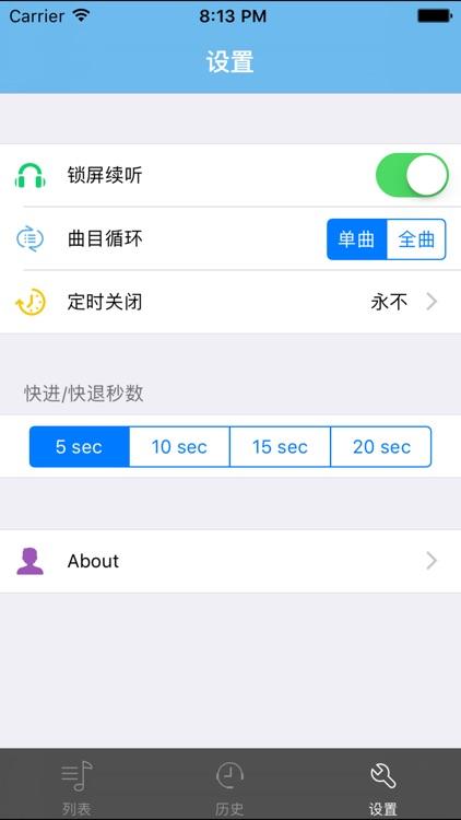 六世达赖仓央情诗集-有声系列 screenshot-3