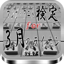 アニメ検定 For このすば By Misa Takebe
