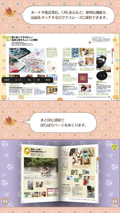 ことりっぷ電子ガイドブック ScreenShot2