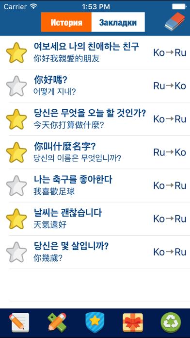 переводчик с корейского фрилансер