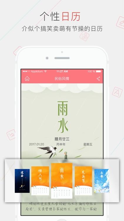 手迹秀 screenshot-1