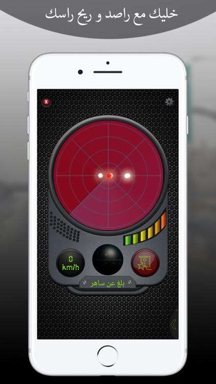 Pro رادار راصد screenshot-3