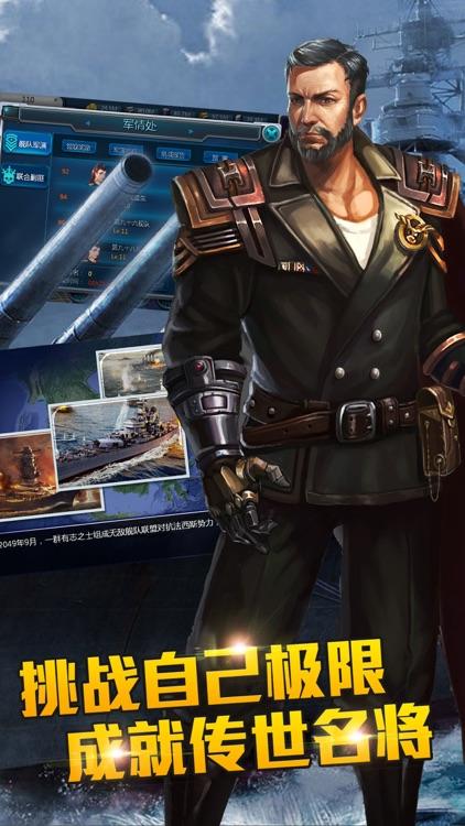 无敌舰队-世界霸主 screenshot-4