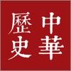 中华上下五千年历史常识-品味传统文化知识
