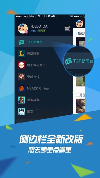 掌上TGP-腾讯游戏平台官方移动版