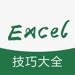 表格制作教程 for excel - 轻松学office办公软件excel表格
