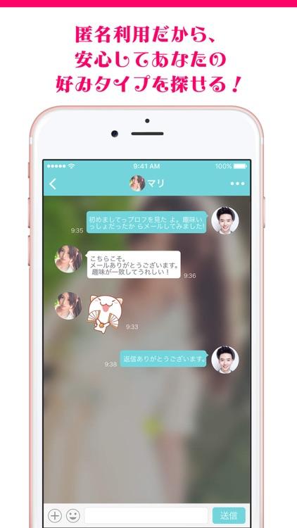 出会い広場~無料で理想の相手を探せるチャット掲示板! screenshot-3