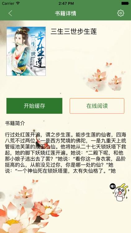 三生三世步生莲阅读_三生三世步生莲 - 三生三世 系列全集【完整版】 by Liu Xiangman