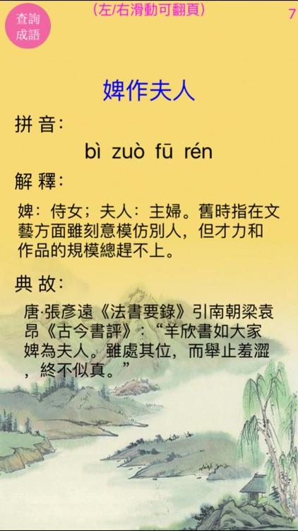 成語詞典-現代成語漢語辭典大全(无广告版) screenshot-4