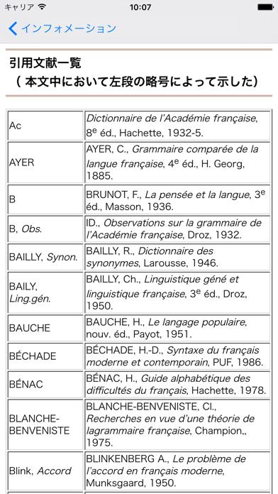 新フランス文法事典のおすすめ画像5