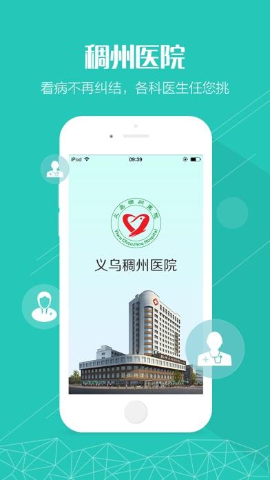 稠州医院 screenshot three