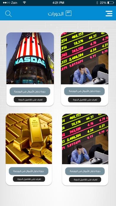 تالين الأسهم screenshot two