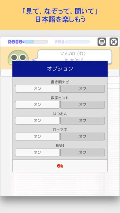 書き順ロボ 漢字三年生。スクリーンショット5