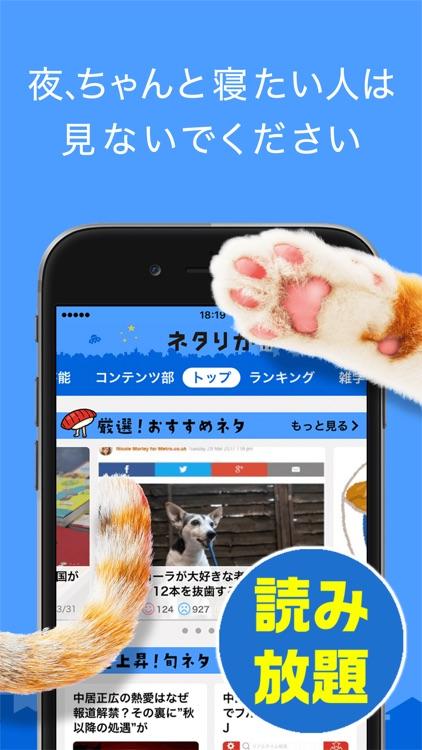 ネタりか screenshot-0
