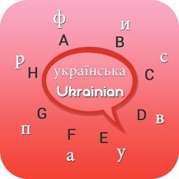 Ukrainian Keyboard - Ukrainian Input Keyboard