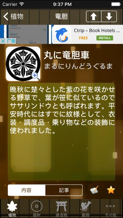 日本家紋Liteのおすすめ画像2