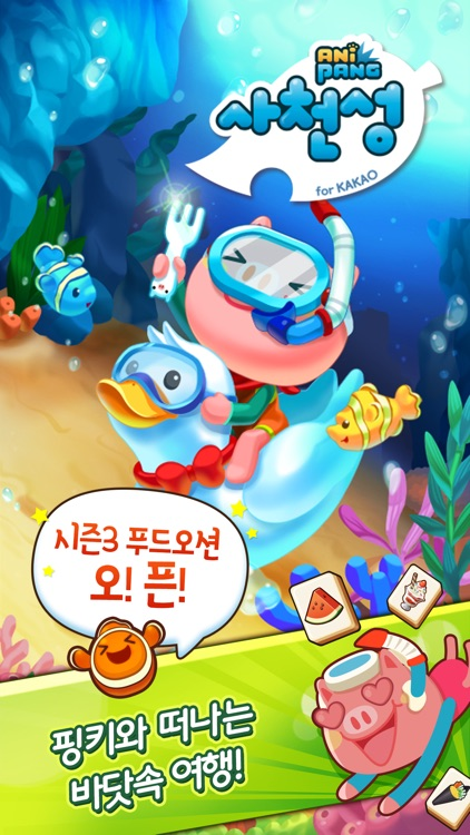 애니팡 사천성 for Kakao screenshot-0