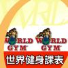 世界健身課程