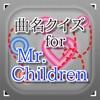 曲名for Mr.Children ~穴埋めクイズ~