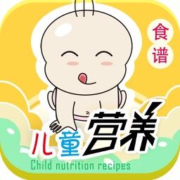 儿童营养食谱