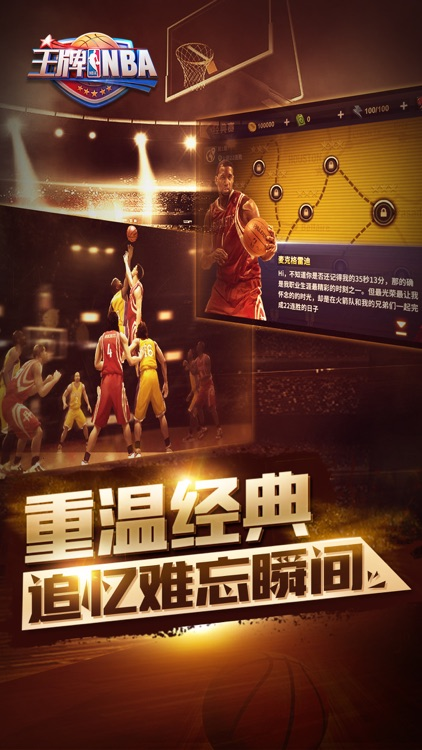 王牌NBA screenshot-3