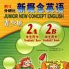 新概念英语青少版2A2B -经典品牌学习教材