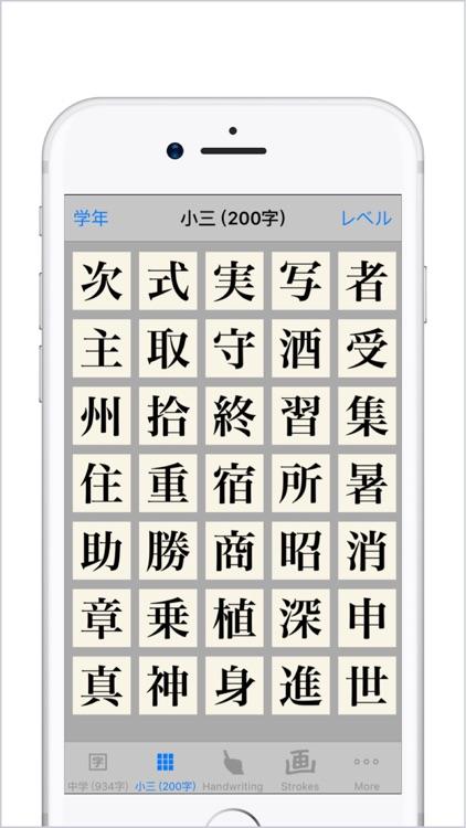 常用漢字辞典 screenshot-3