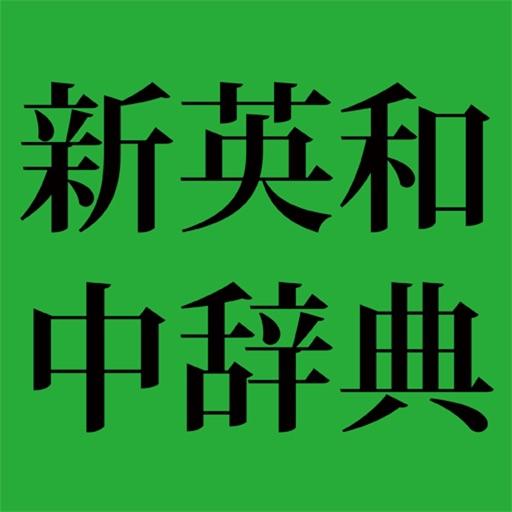 新英和中辞典 第7版【研究社】(ONESWING)