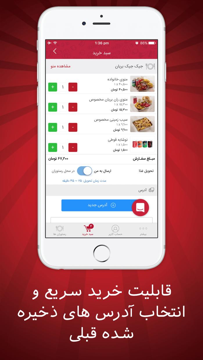 چیلیوری، سفارش آنلاین غذا Screenshot