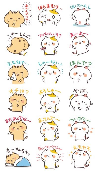 関西弁にゃんこ Vol.5紹介画像2