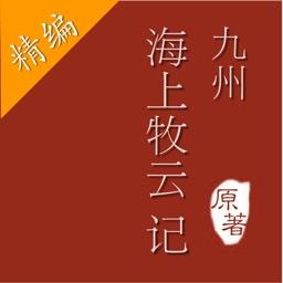 「九州 · 海上牧云记」今何在著 - 全本小说离线阅读