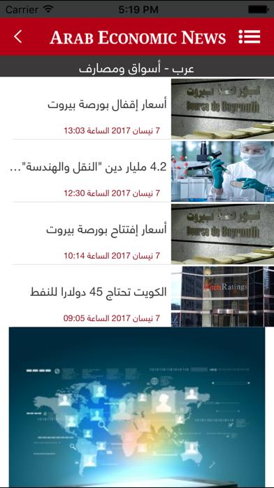 点击获取Arab Economic News