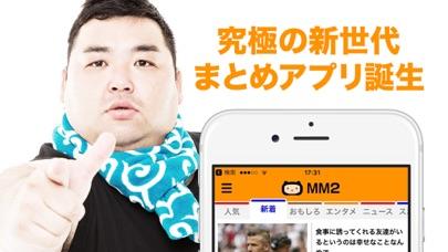 MM2 - まとめサイトのまとめ ScreenShot0