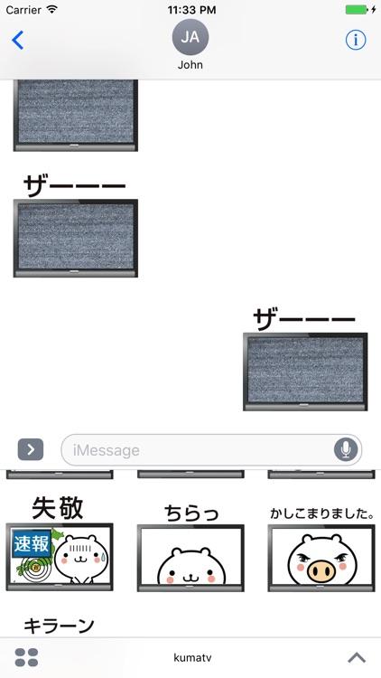 動く 小賢しいちびクマ(TV)
