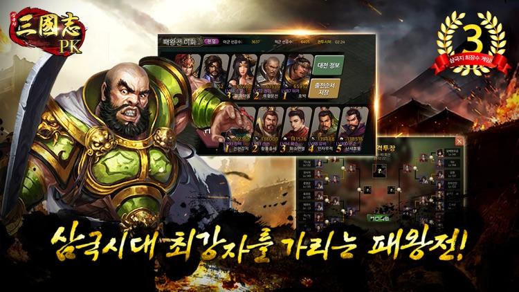 삼국지PK screenshot-4