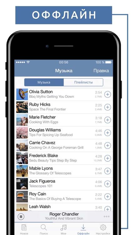 профиль имеет приложение офлайн музыки на айфон гороскоп