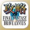 FFBE攻略&ニュースまとめアプリ for FinalFantasyBraveExvius