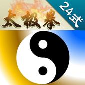 太极拳-中华武术养身练习方法自学教程视频教学