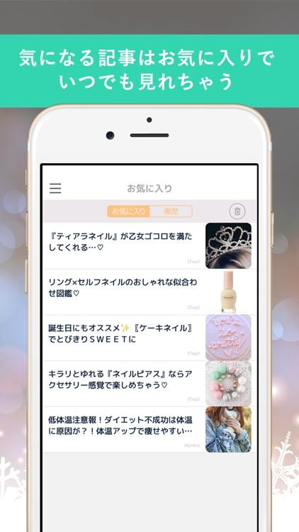 女子のトレンドまとめ の まとめ- PINE まとめ screenshot-3