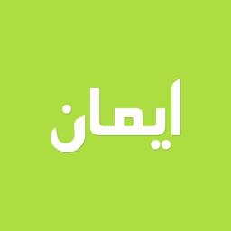 iman - Prayer time azan & Qibla
